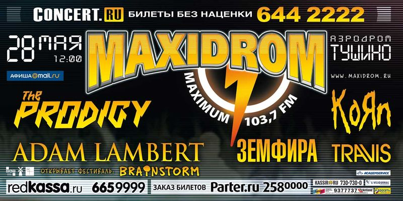 File:Maxidrom Advertisement (2011-05-28).jpg